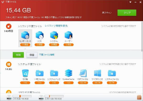 Kingsoft Internet Security  2015 不要なファイル