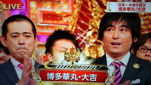 THE MANZAI2014博多華丸・大吉優勝