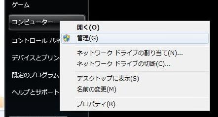 Dドライブ作成、コンピュータ右クリックで管理クリック