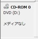Dドライブ作成、CD/DVDドライブをEドライブに変更