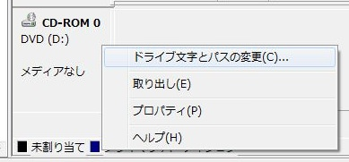 Dドライブ作成、ドライブ文字とパスの変更