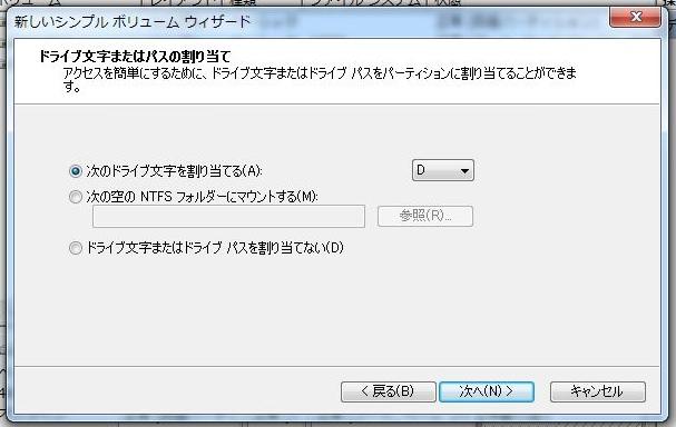 Dドライブ作成、新しいボリュームのドライブ文字