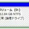 CドライブしかないWindows7にDドライブを作る方法[Cのパーティションを分割して作成]