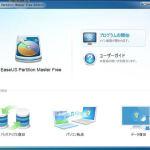 ハードディスクのパーティションの分割、結合はEaseUS Partition Master[Windows7][無料]