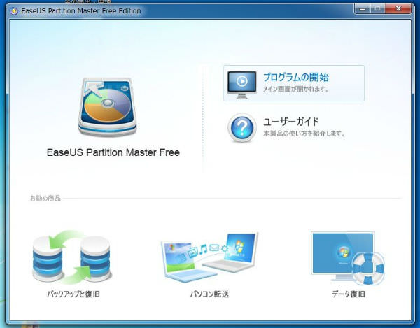 EaseUS Partition Master画面