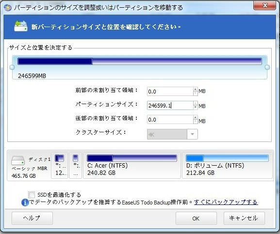 EaseUS Partition Master縮小