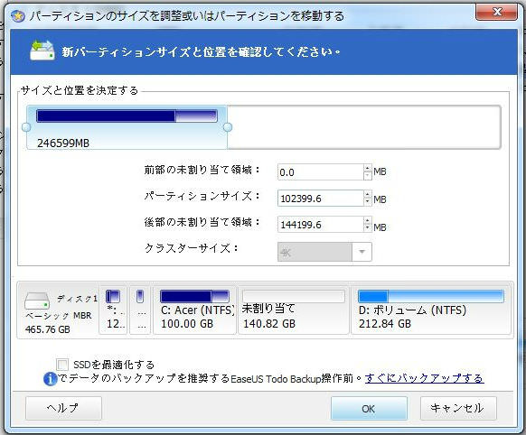 EaseUS Partition Masterパーティション縮小