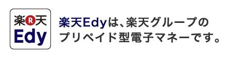 楽天Edyおさいふケータイ電子マネー