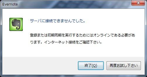 Evernoteを起動したらサーバー接続の不具合が