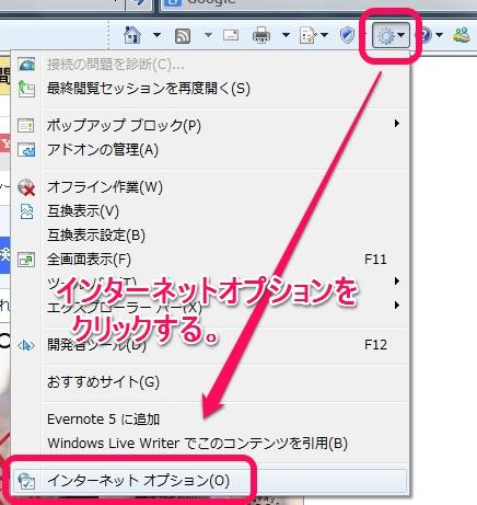 Evernoteのサーバー接続不具合にはインターネットエクスプローラのツールから