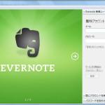 Evernoteのサーバーに接続できない不具合への対処方法[ IEでTLSをオンにしましょう]