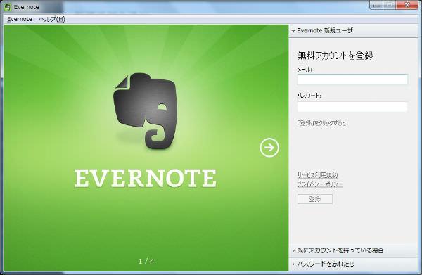 Evernoteが起動しました