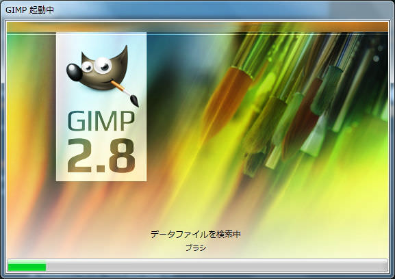 GIMPを起動