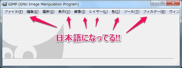 GIMPが日本語になっている