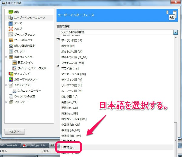 GIMPの言語の設定