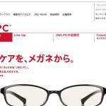 パソコン用メガネの比較まとめ!クリアレンズのパッケージタイプならすぐに購入/仕事でも使える