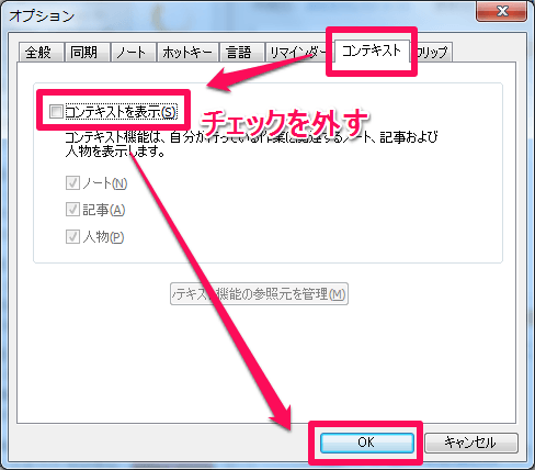 Evernote関連情報はコンテキストの非表示で