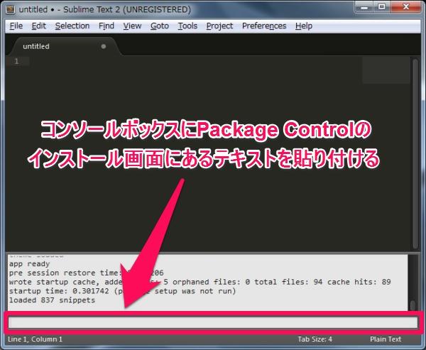 Sublime Text2でパッケージコントロールのテキストをコピペする