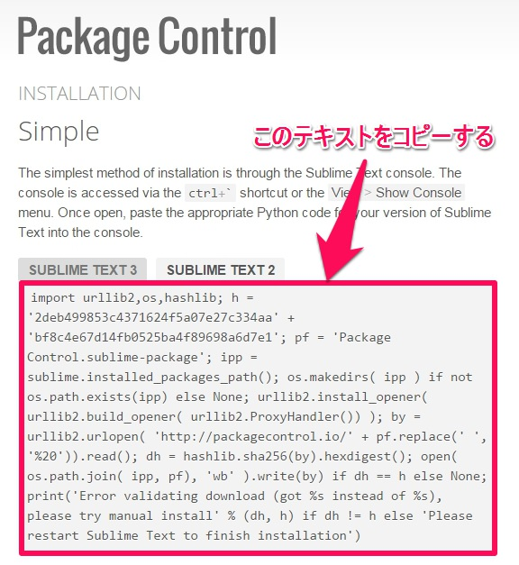 Sublime Text2のパッケージコントロール