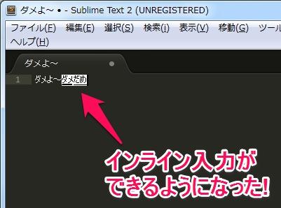 Sublime Text2でインライン入力できるようになった