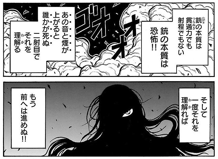 漫画ドリフターズ織田信長銃の本質は恐怖