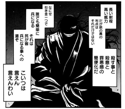 漫画ドリフターズ織田信長殺す事と殺意と罪悪感の簡便化