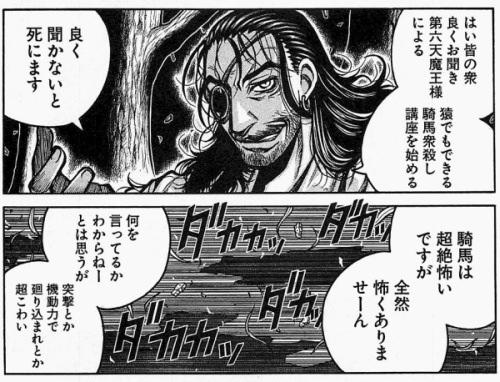 漫画ドリフターズ織田信長騎馬は超絶怖いですが 全然怖くありませーん