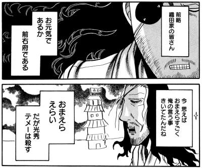 漫画ドリフターズ織田信長光秀テメーは