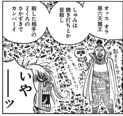 漫画ドリフターズ織田信長第六天魔王