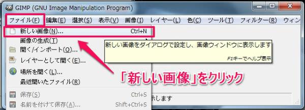 GIMP2 新しい画像