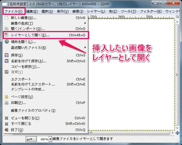 GIMP2 レイヤーとして開く