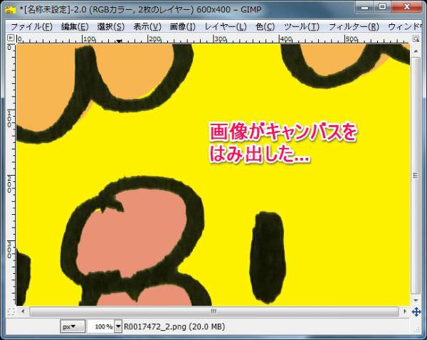 GIMP2 画像がキャンバスをはみ出した