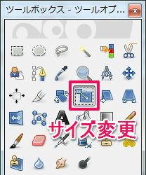 GIMP2 サイズ変更