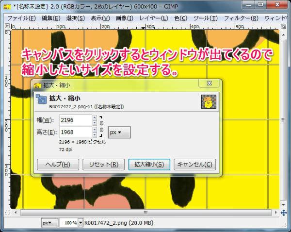 GIMP2 画像サイズを設定