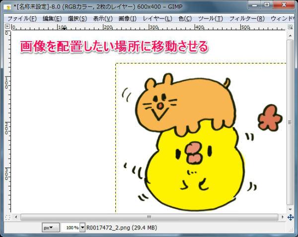 GIMP2 画像を移動させる