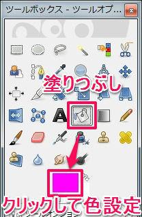 GIMP2 塗りつぶしがから描画色変更