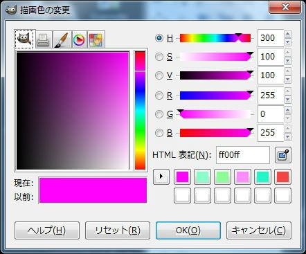 GIMP2 描画色変更