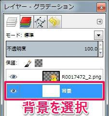GIMP2 レイヤーで背景を選択