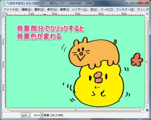 GIMP2 背景色を塗りつぶし