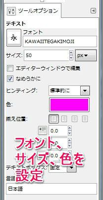 GIMP2 フォント、サイズ、色を設定