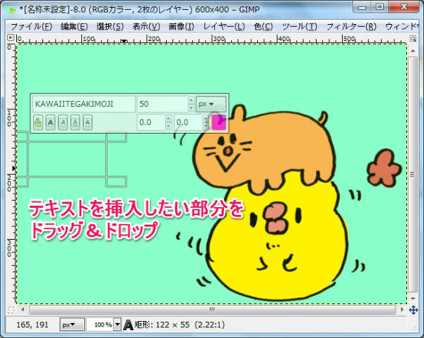 GIMP2 テキストの挿入部分をドラッグ&ドロップ