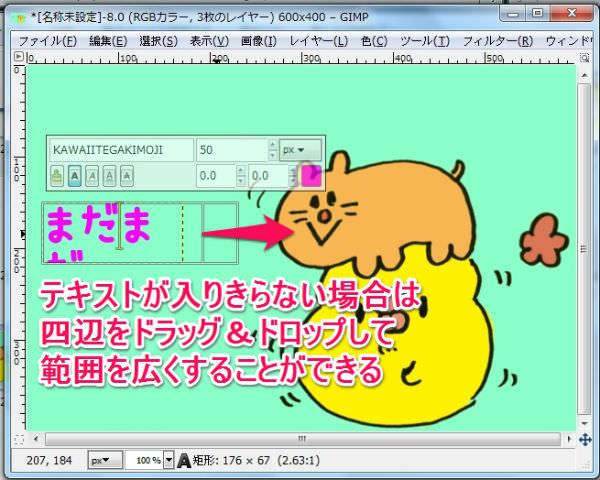 GIMP2 テキストセルを大きくする