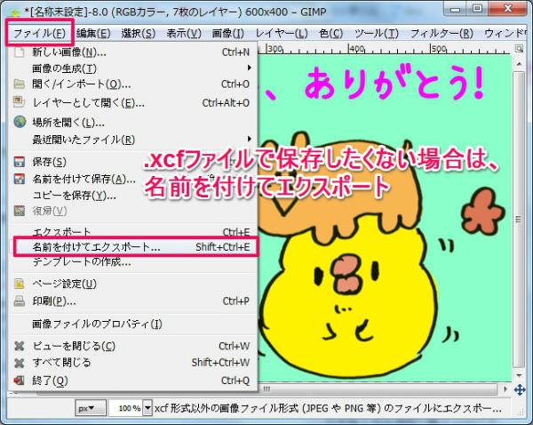 GIMP2 画像をエクスポートする
