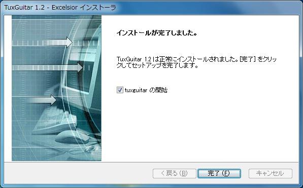 TuxGuitarをダウンロード