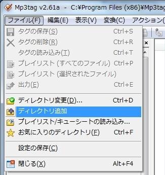 MP3tagディレクトリの追加