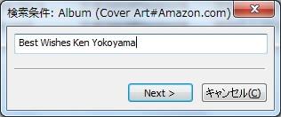 MP3tag カバーアートをアマゾンから検索