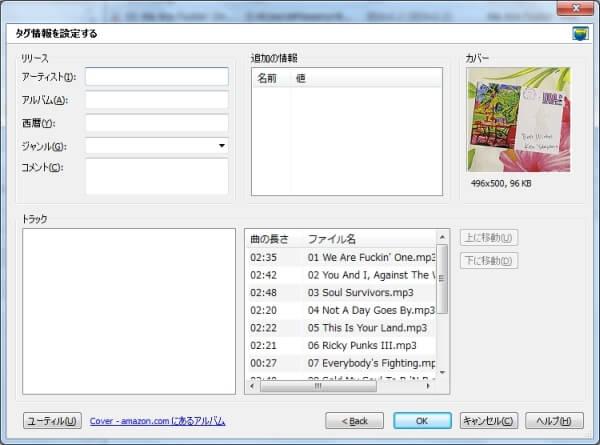 MP3tagアマゾンで画像を検索