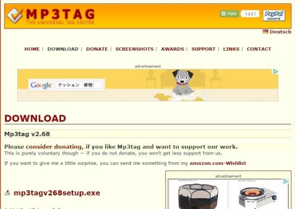 MP3tagのダウンロード、インストール