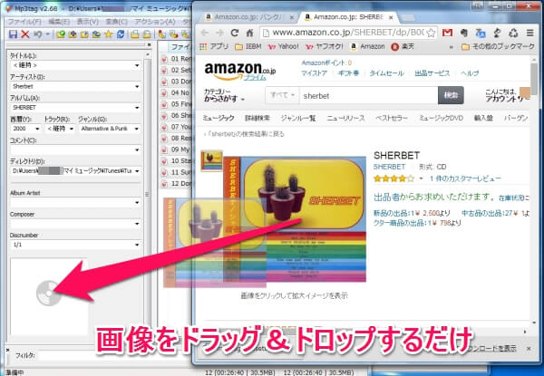 MP3tag アマゾンからドラッグアンドドロップで画像タグを埋め込む