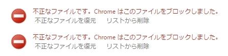不正なファイルです。Chromeはこのファイルをブロックしました。